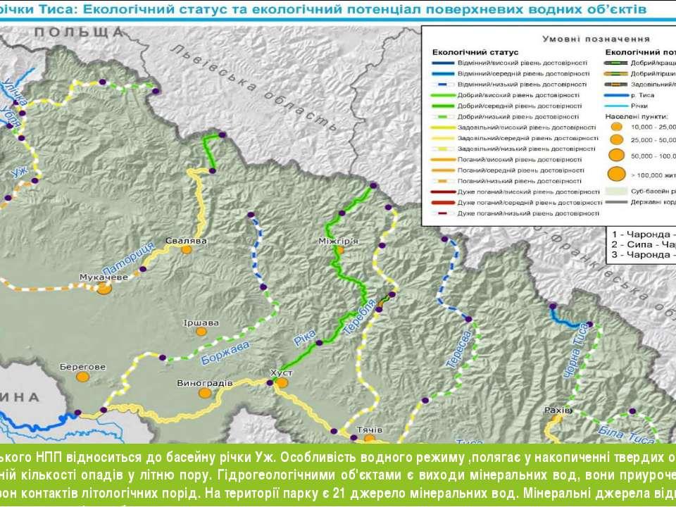 Територія Ужанського НПП відноситься до басейну річки Уж. Особливість водного...