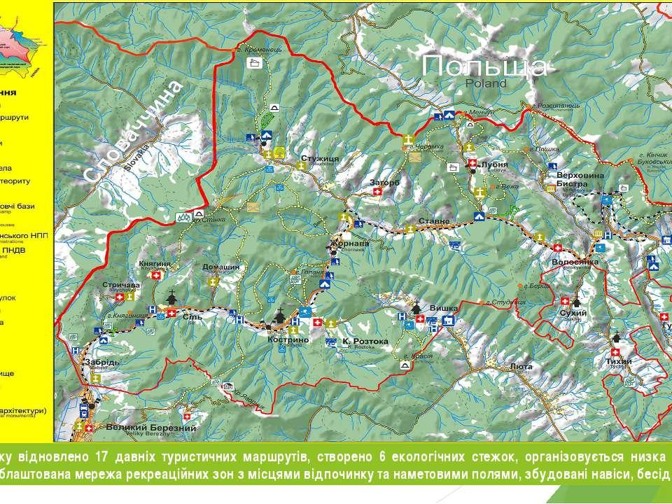 На території парку відновлено 17 давніх туристичних маршрутів, створено 6 еко...