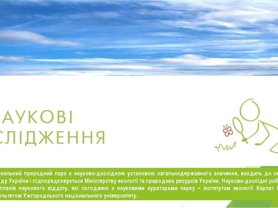 Ужанський національний природний парк є науково-дослідною установою загальнод...