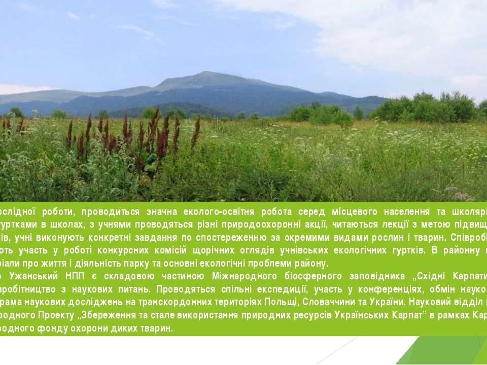 Крім науково-дослідної роботи, проводиться значна еколого-освітня робота сере...