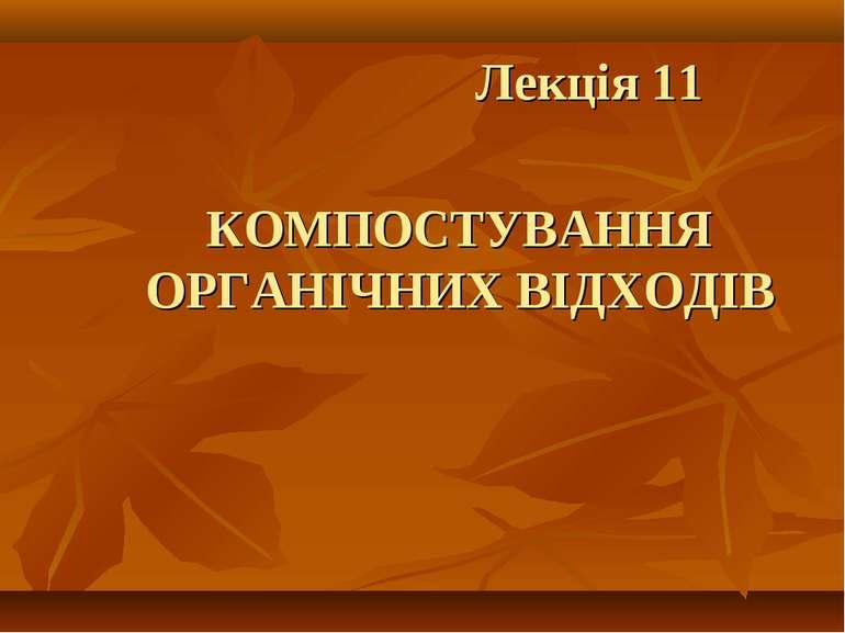 Лекція 11 КОМПОСТУВАННЯ ОРГАНІЧНИХ ВІДХОДІВ