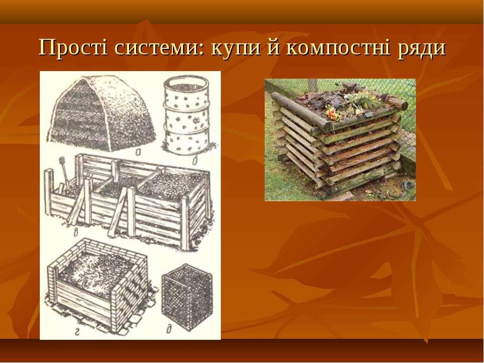 Прості системи: купи й компостні ряди