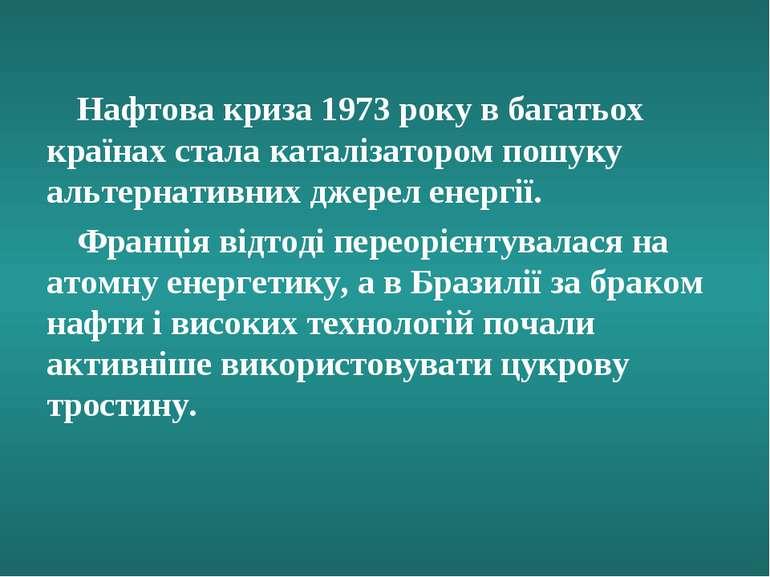 Нафтова криза 1973 року в багатьох країнах стала каталізатором пошуку альтерн...