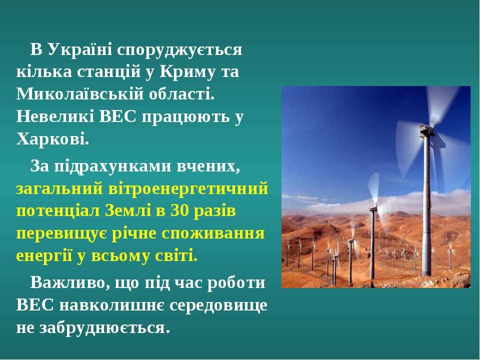 В Україні споруджується кілька станцій у Криму та Миколаївській області. Неве...
