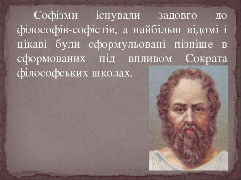 Софізми існували задовго до філософів-софістів, а найбільш відомі і цікаві бу...