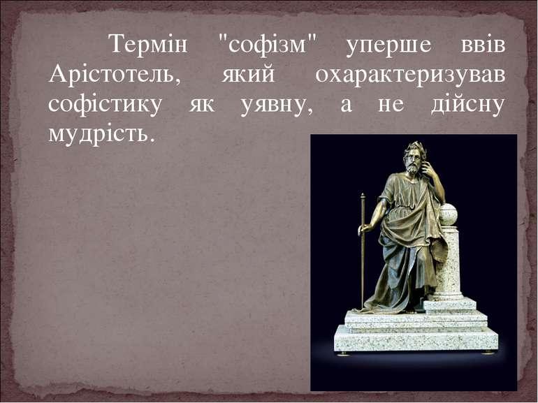 """Термін """"софізм"""" уперше ввів Арістотель, який охарактеризував софістику як уяв..."""