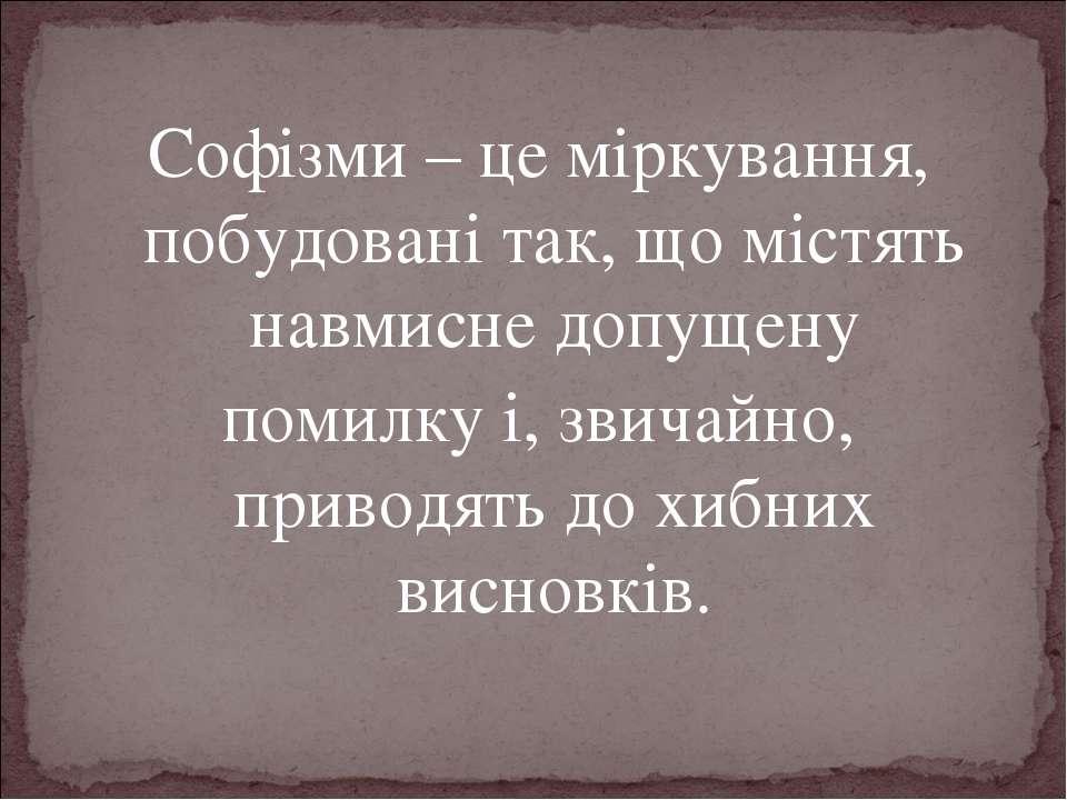 Софізми – це міркування, побудовані так, що містять навмисне допущену помилку...