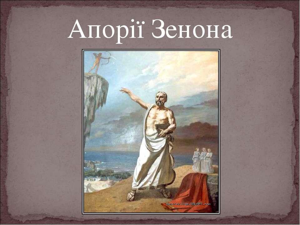 Апорії Зенона