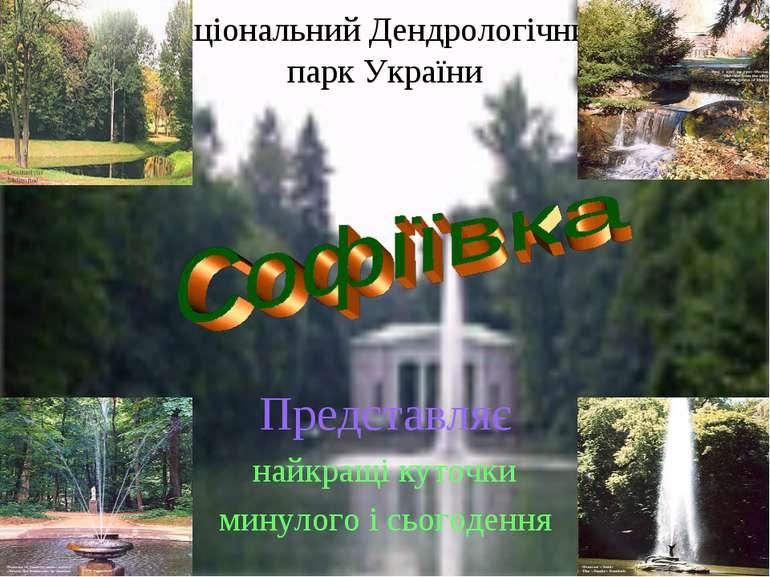 Національний Дендрологічний парк України Представляє найкращі куточки минулог...