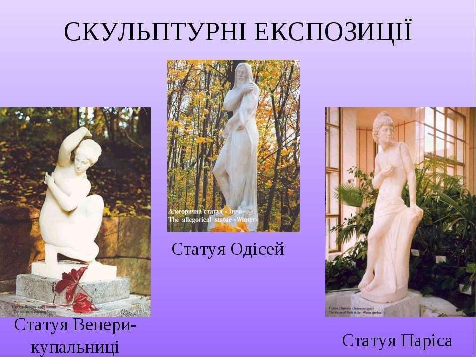 СКУЛЬПТУРНІ ЕКСПОЗИЦІЇ Статуя Одісей Статуя Венери-купальниці Статуя Паріса