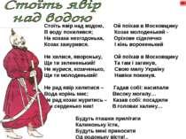 Стоїть явір над водою, Ой поїхав в Московщину В воду похилився; Козак молоден...