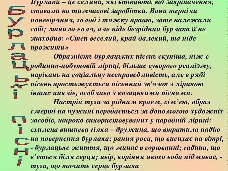 Бурлаки – це селяни, які втікають від закріпачення, ставали на тимчасові заро...