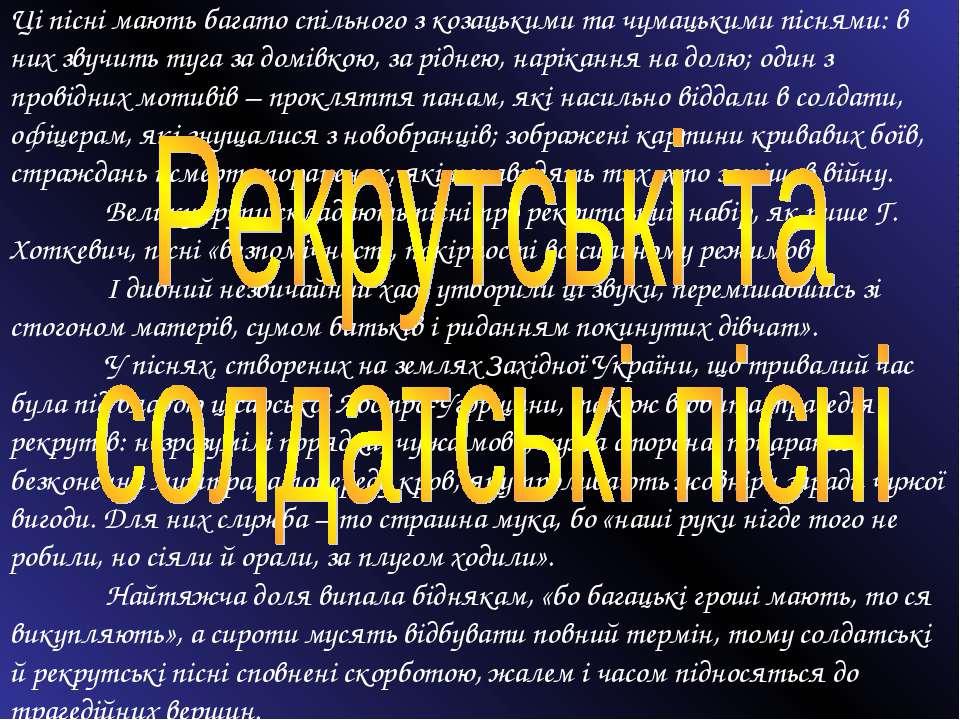 Ці пісні мають багато спільного з козацькими та чумацькими піснями: в них зву...
