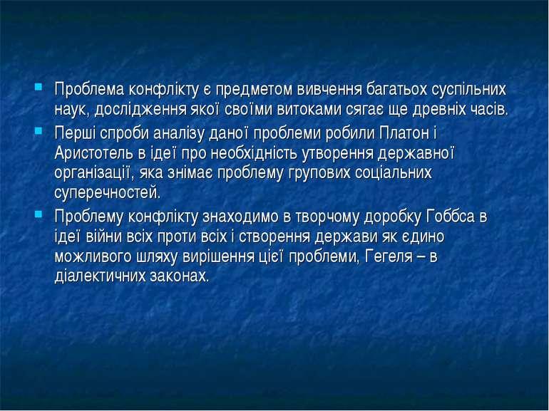 Проблема конфлікту є предметом вивчення багатьох суспільних наук, дослідження...