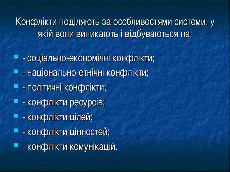 Конфлікти поділяють за особливостями системи, у якій вони виникають і відбува...
