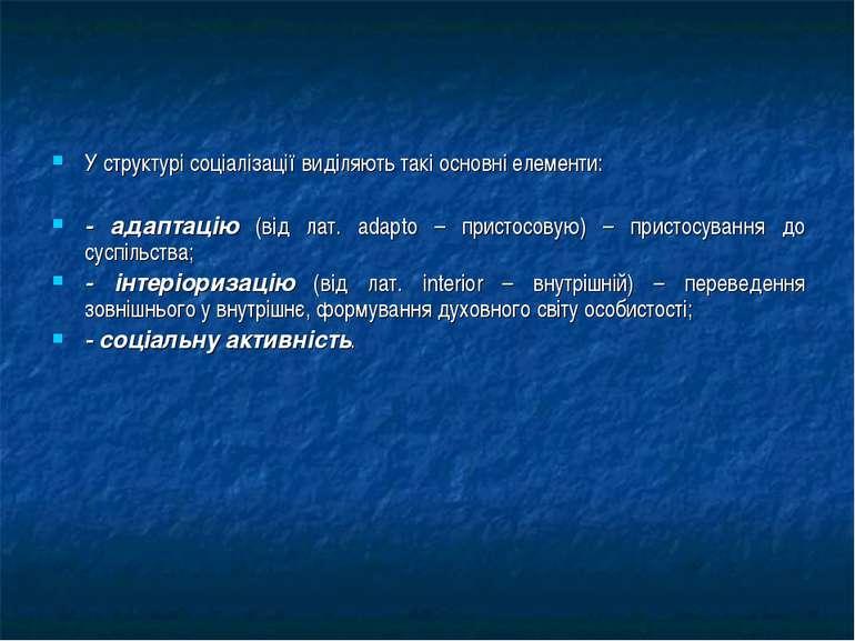 У структурі соціалізації виділяють такі основні елементи: - адаптацію (від ла...