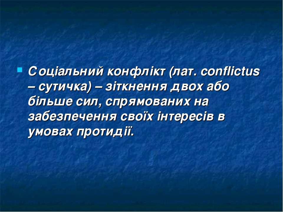Соціальний конфлікт (лат. сonflictus – сутичка) – зіткнення двох або більше с...