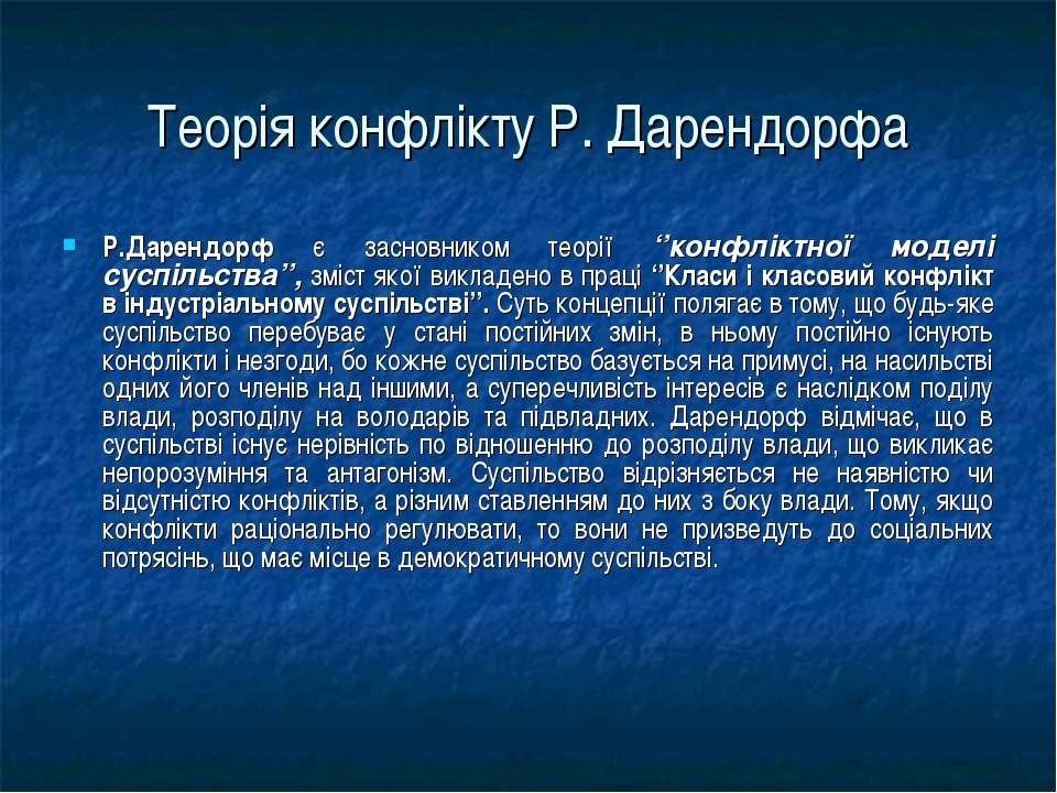 Теорія конфлікту Р. Дарендорфа Р.Дарендорф є засновником теорії ''конфліктної...