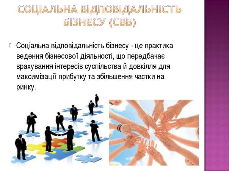 Соціальна відповідальність бізнесу - це практика ведення бізнесової діяльност...