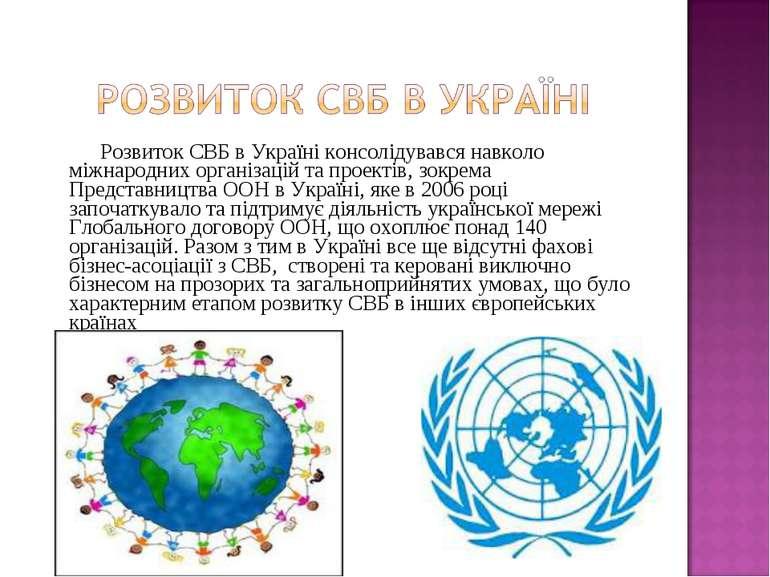 Розвиток СВБ в Україні консолідувався навколо міжнародних організацій та прое...