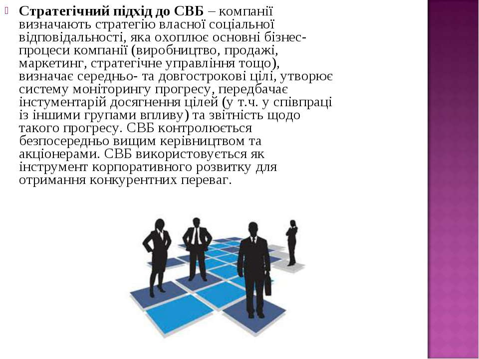 Стратегічний підхід до СВБ – компанії визначають стратегію власної соціальної...