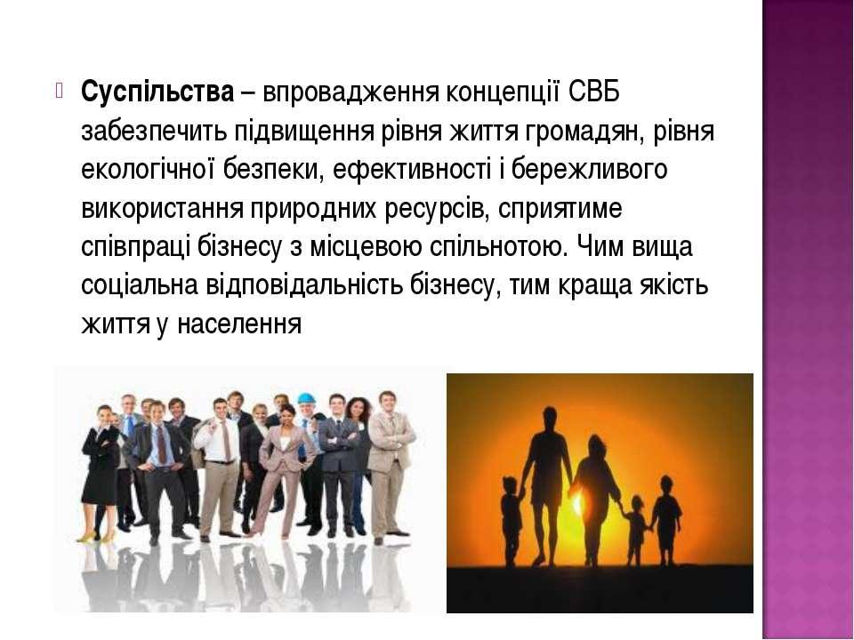 Суспільства – впровадження концепції СВБ забезпечить підвищення рівня життя г...