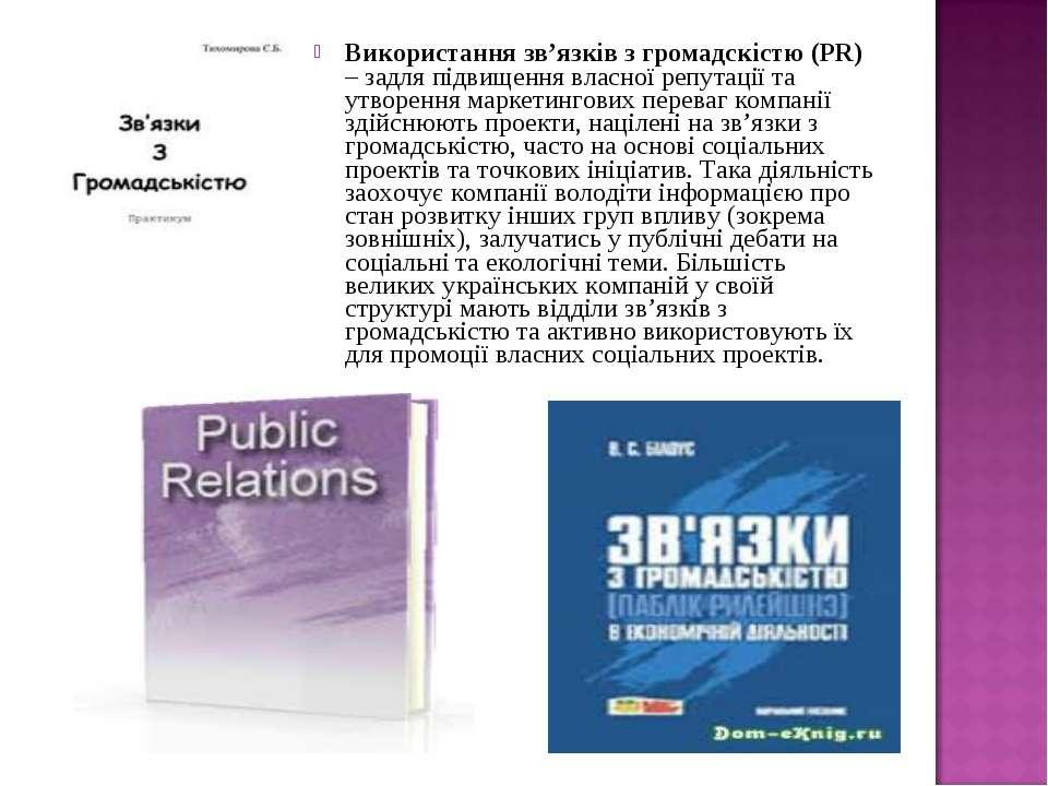 Використання зв'язків з громадскістю (PR) – задля підвищення власної репутаці...