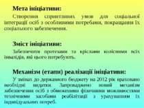 Мета ініціативи: Створення сприятливих умов для соціальної інтеграції осіб з ...