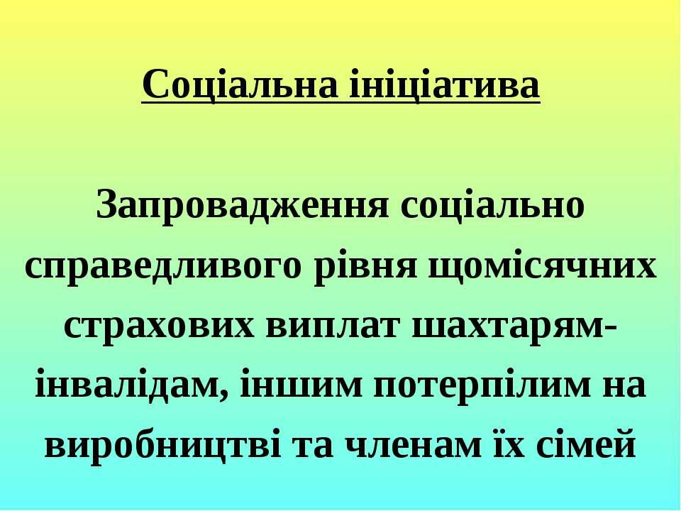 Соціальна ініціатива Запровадження соціально справедливого рівня щомісячних с...