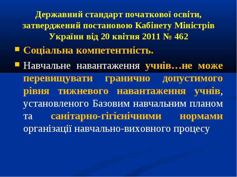 Державний стандарт початкової освіти, затверджений постановою Кабінету Мініст...