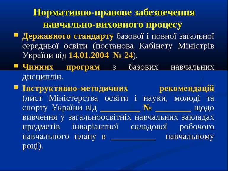 Нормативно-правове забезпечення навчально-виховного процесу Державного станда...