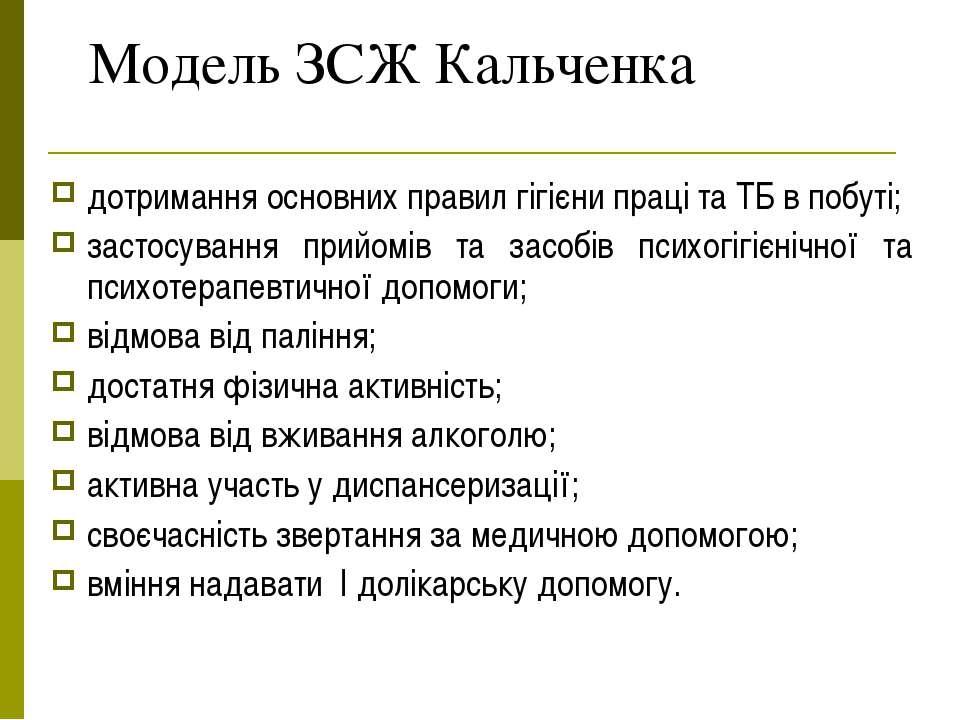 Модель ЗСЖ Кальченка дотримання основних правил гігієни праці та ТБ в побуті;...