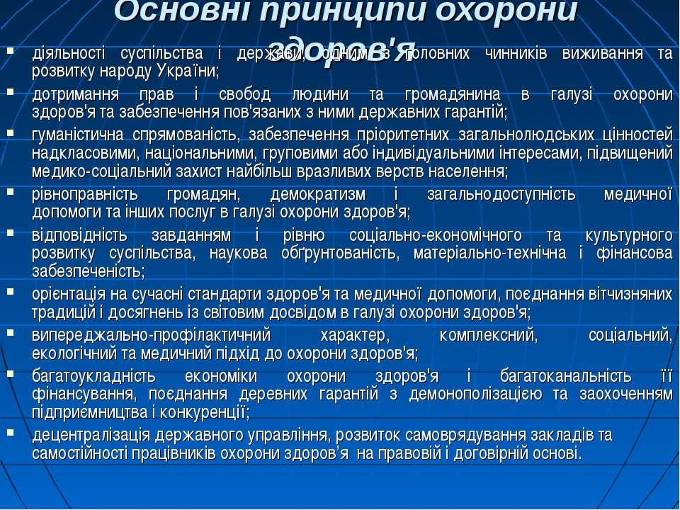 Основні принципи охорони здоров'я діяльності суспільства і держави, одним з г...