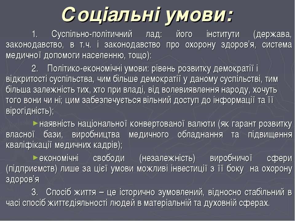 Соціальні умови: 1. Суспільно-політичний лад: його інститути (держава, законо...