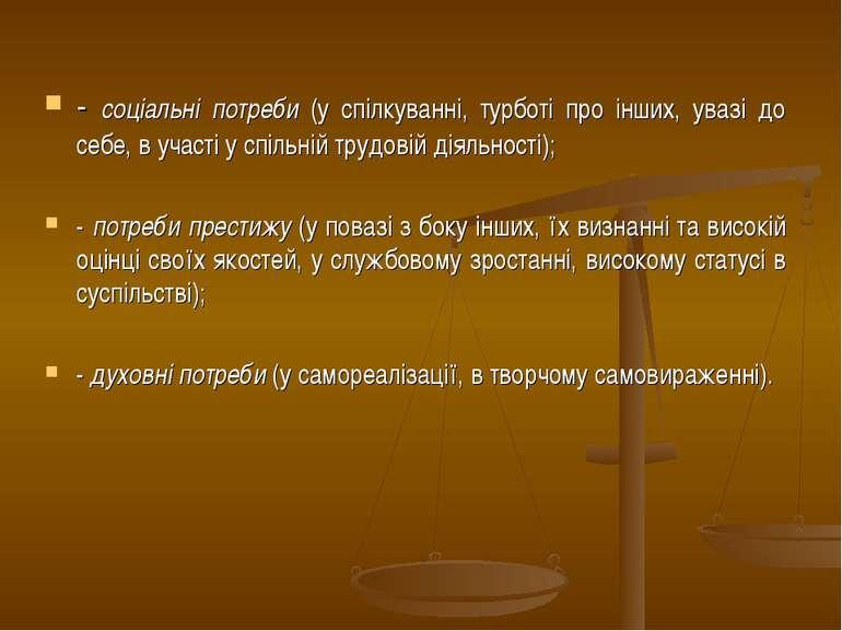 - соціальні потреби (у спілкуванні, турботі про інших, увазі до себе, в участ...