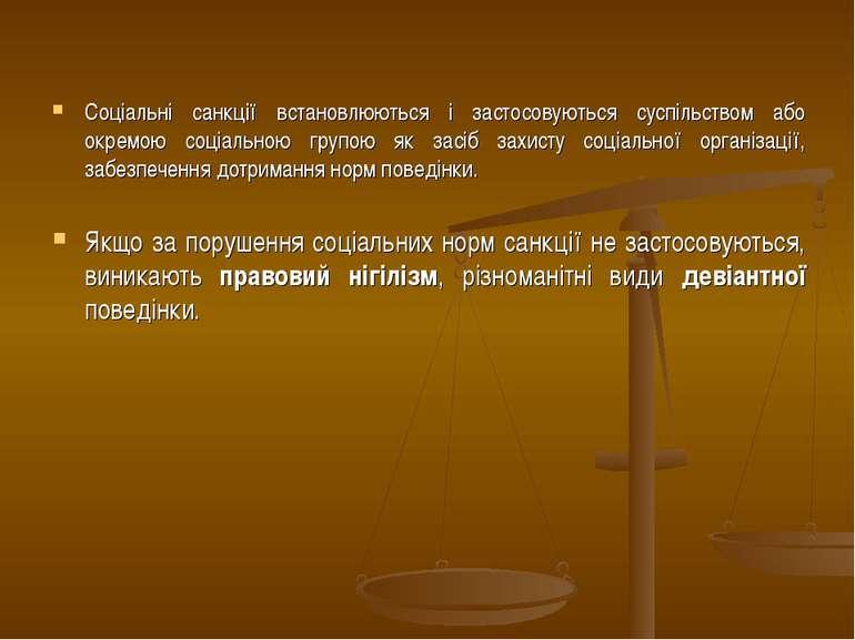 Соціальні санкції встановлюються і застосовуються суспільством або окремою со...