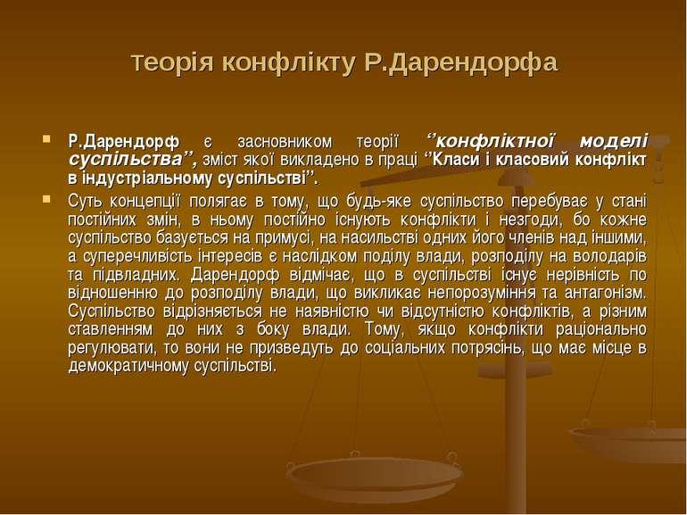 Теорія конфлікту Р.Дарендорфа Р.Дарендорф є засновником теорії ''конфліктної ...
