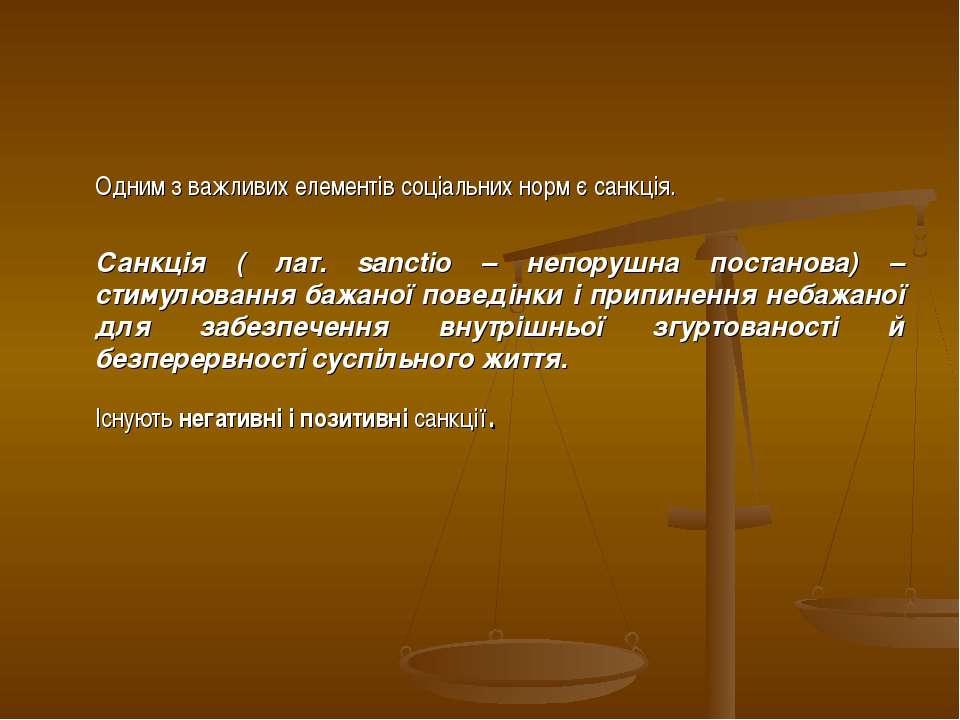 Одним з важливих елементів соціальних норм є санкція. Санкція ( лат. sanctio ...