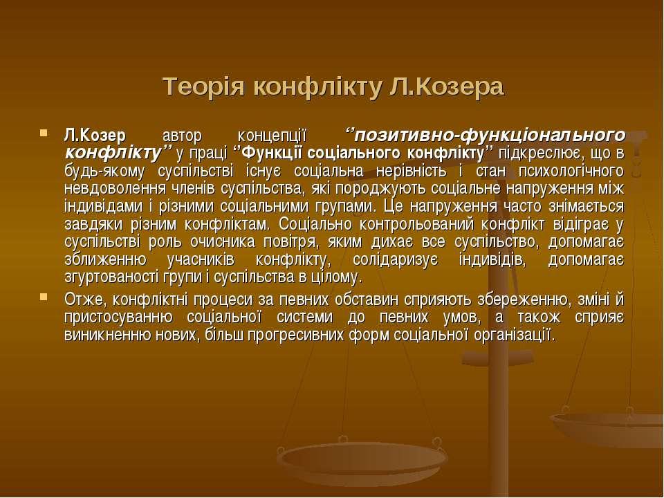 Теорія конфлікту Л.Козера Л.Козер автор концепції ''позитивно-функціонального...