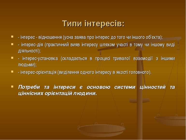 Типи інтересів: - інтерес - відношення (усна заява про інтерес до того чи інш...