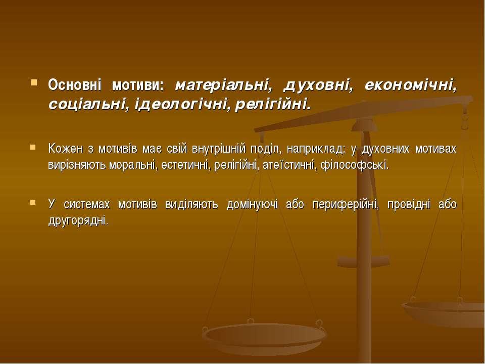Основні мотиви: матеріальні, духовні, економічні, соціальні, ідеологічні, рел...