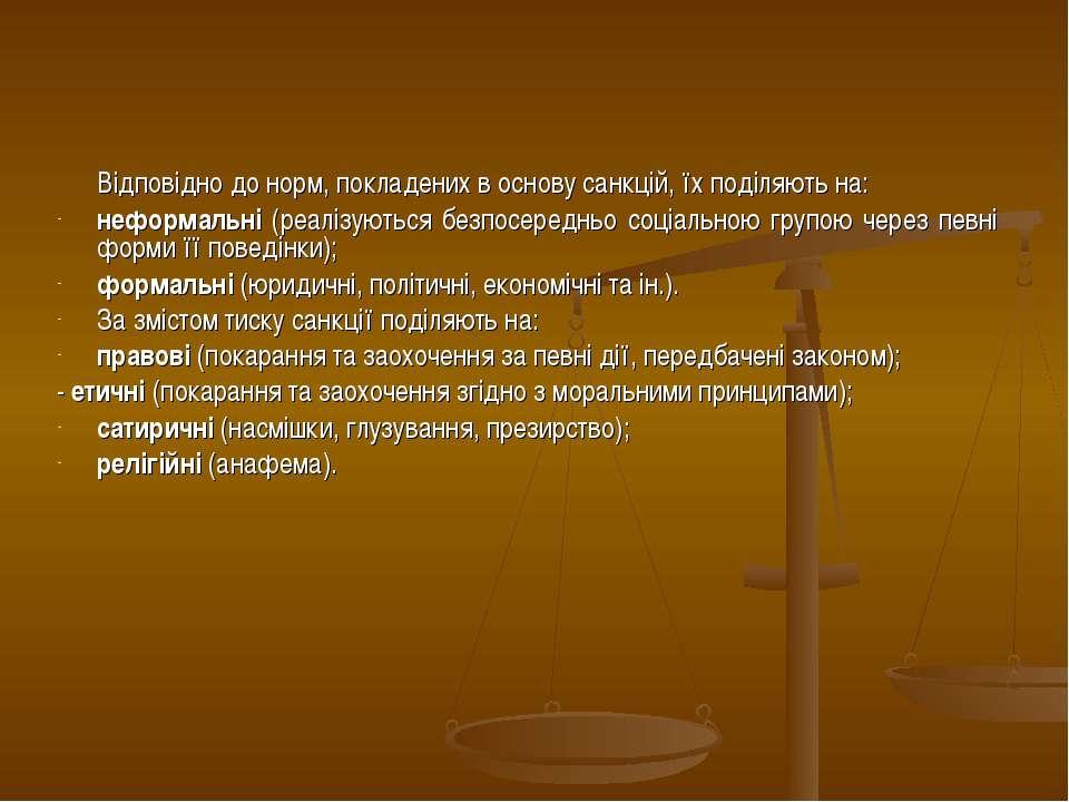 Відповідно до норм, покладених в основу санкцій, їх поділяють на: неформальні...