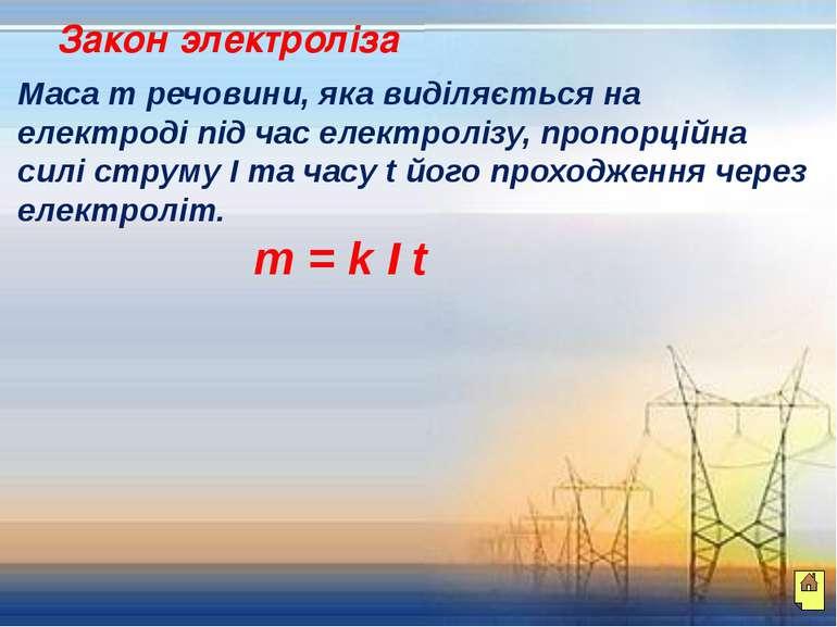 Маса m речовини, яка виділяється на електроді під час електролізу, пропорційн...