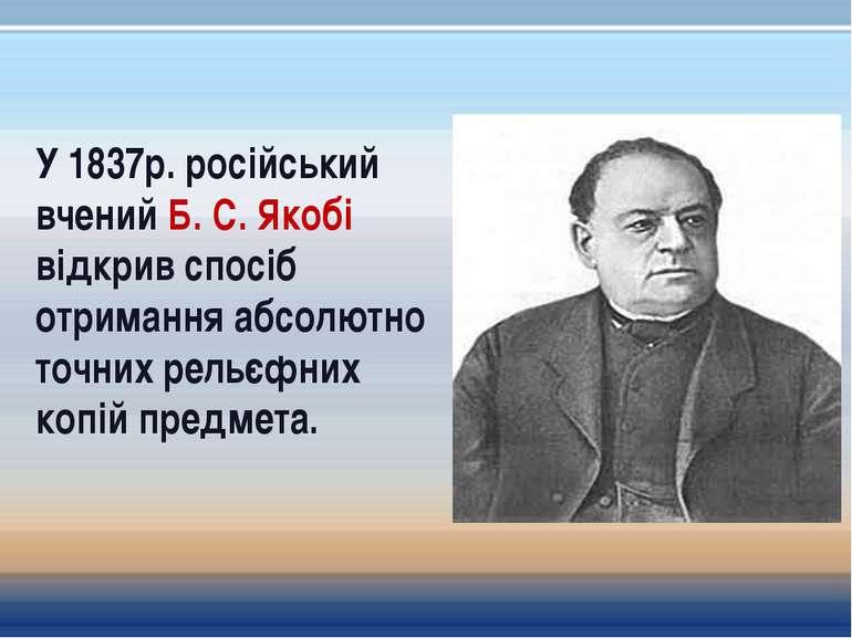 У 1837р. російський вчений Б. С. Якобі відкрив спосіб отримання абсолютно точ...