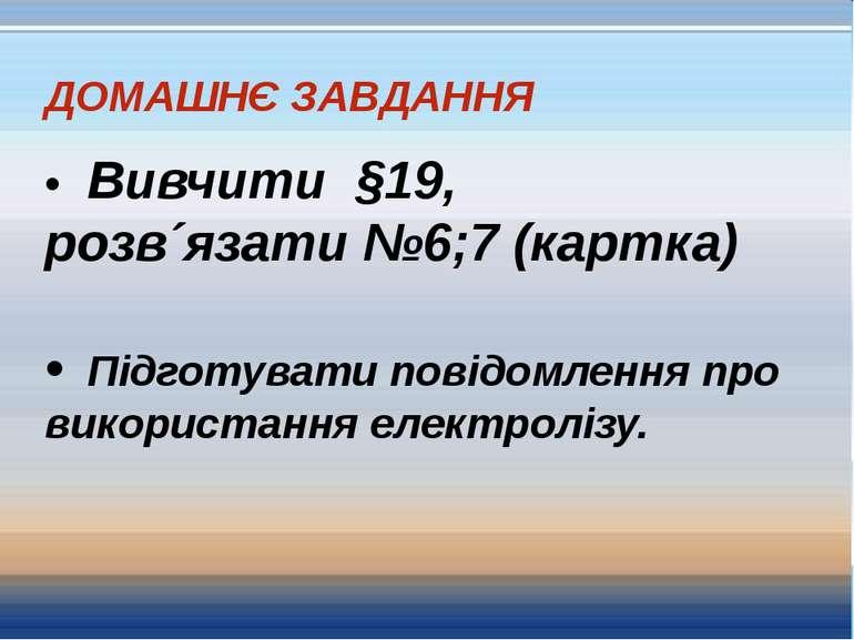 ДОМАШНЄ ЗАВДАННЯ • Вивчити §19, розв´язати №6;7 (картка) • Підготувати повідо...