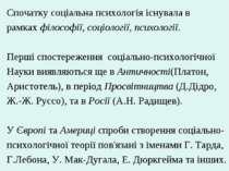 Спочатку соціальна психологія існувала в рамках філософії, соціології, психол...