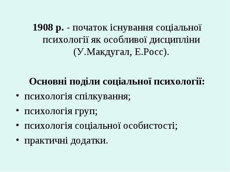 1908 р. - початок існування соціальної психології як особливої дисципліни (У....