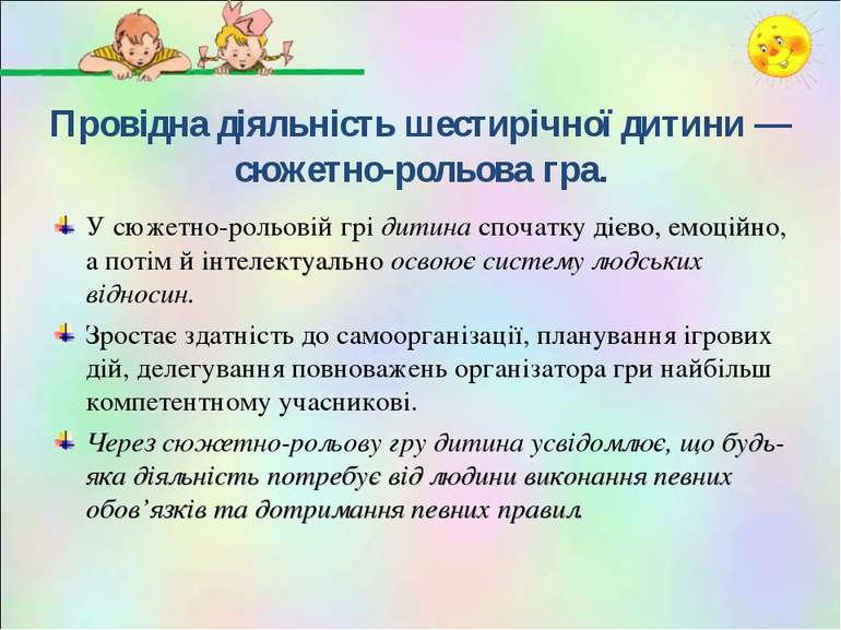 Провідна діяльність шестирічної дитини — сюжетно-рольова гра. У сюжетно-рольо...
