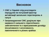 Висновок СМС в Україні слід розглядати передусім як потужний фактор активізац...