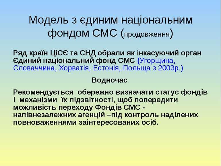 Модель з єдиним національним фондом СМС (продовження) Ряд країн ЦіСЄ та СНД о...